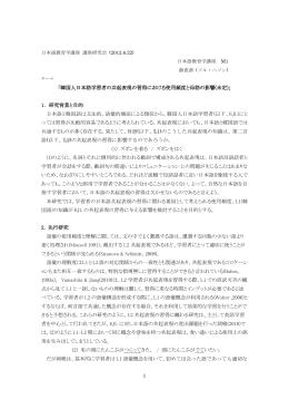 「韓国人日本語学習者の共起表現の習得における使用頻度と母語の影響