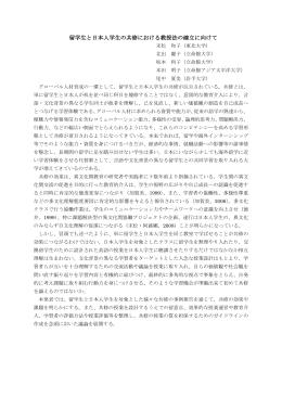 留学生と日本人学生の共修における教授法の確立に