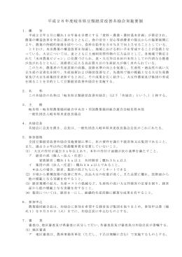 平成26年度岐阜県豆類経営改善共励会実施要領