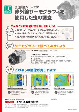 赤外線サーモグラフィを 使用した虫の調査
