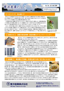 トピック 虫も夏バテ 豆知識 納豆菌の不思議ー砂漠化進行を