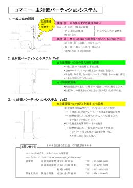 コマニー 虫対策パーティションシステム