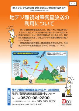 1005 地デジ難視対策衛視放送利用について.indd