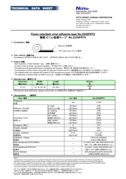 Flame retardant vinyl adhesive tape No.2239FRTV 難