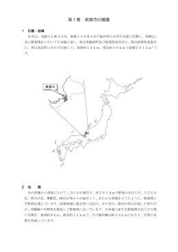 第1章 敦賀市の概要(PDF:187KB)