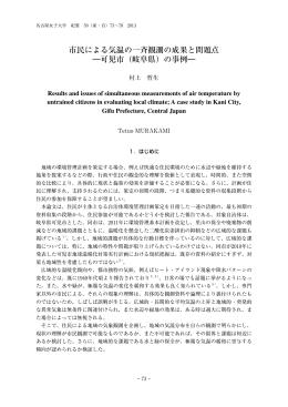 市民による気温の一斉観測の成果と問題点 ―可児市(岐阜県)の事例―