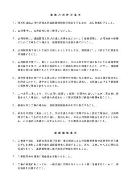 別紙(PDF:13KB)
