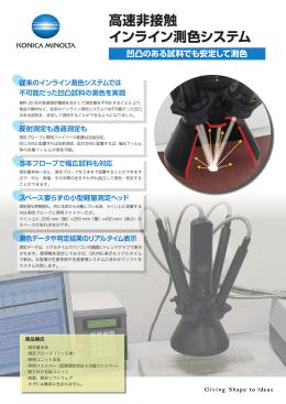 「高速非接触インライン測色システム」PDFダウンロード
