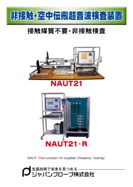 非接触・空中伝搬超音波検査装置