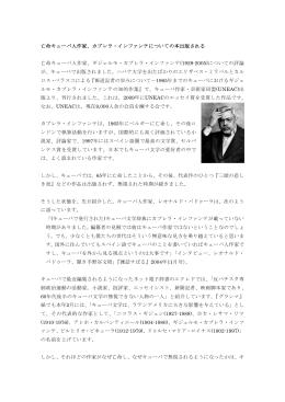 11.08.14 亡命キューバ人作家、ギジェルモ・カブレラ・インファンテ