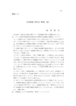 『庇護権の研究』解題(続) 島 田 征 夫