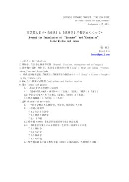 梁啓超と日本-『経済』と『経済学』の翻訳をめぐって-