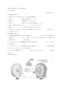 第1編の問題(pdf)