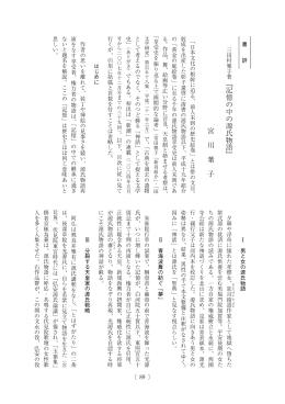 『記憶の中の源氏物語』 宮 川 葉 子 - 早稲田大学リポジトリ(DSpace
