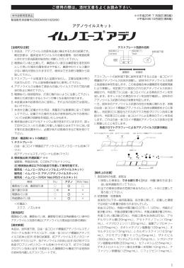 イムノエースアデノ 添付文書 - イムノエース製品サイト 株式会社タウンズ