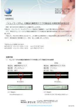 「イムノエースFlu」付属品の鼻腔用スワブの製品名