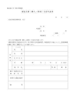 補装具費(購入・修理)支給申請書