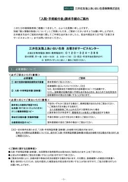 入院・手術給付金 - 三井住友海上あいおい生命保険