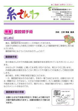 腹腔鏡手術 - 地方独立行政法人 東京都健康長寿医療センター