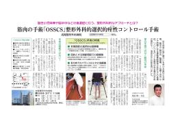 筋肉の手術「OSSCS」整形外科的選択的痙 性