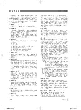 投稿規定 - 金原出版