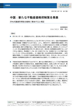 中国:新たな不動産価格抑制策を発表