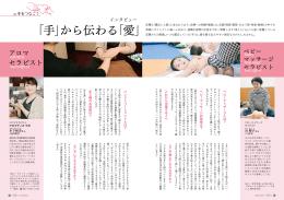 「手」から伝わる「愛」・セラピスト(PDF/401KB)