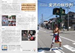 地域に伝わる 民俗調査事業 金沢の奴行列