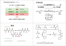 不斉合成 な出発物質から 化合物を な として合成 結合