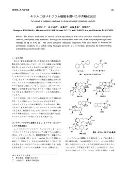 キラル二核バナジウム触媒を用いた不斉酸化反応