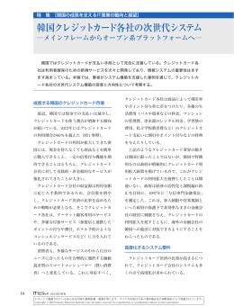 韓国クレジットカード各社の次世代システム - Nomura Research Institute