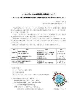 J-クレジット制度説明会の開催について - 一般財団法人 沖縄県環境科学