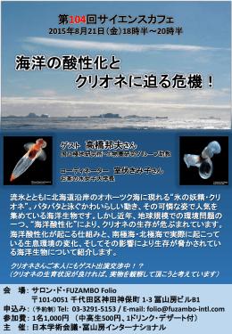「海洋の酸性化とクリオネに迫る危機!」(PDF形式