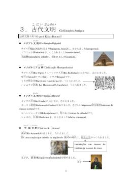 3.古代 文明