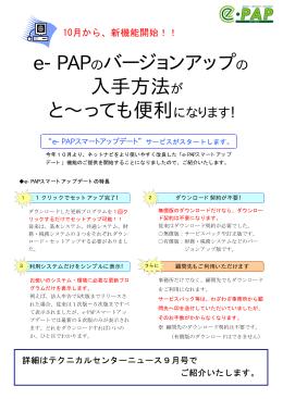 e-PAPのバージョンアップの 入手方法が と∼っても便利になります!