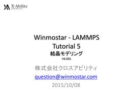 結晶ビルダを活用したLAMMPSチュートリアル (V6対応)