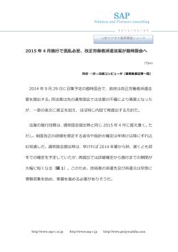 2015 年 4 月施行で混乱必至、改正労働者派遣法案が臨時国会へ