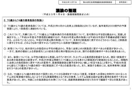 高齢者医療の自己負担に係る閣議決定等(PDF:392KB)