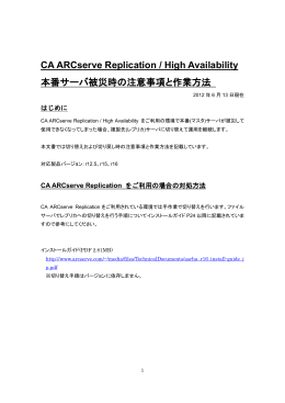ダウンロード - Arcserve