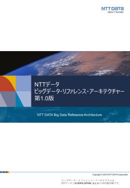 NTTデータ ビッグデータ・リファレンス・アーキテクチャー 第1.0版