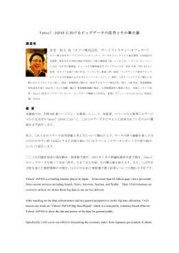 Yahoo! JAPAN におけるビッグデータの活用とその舞台裏
