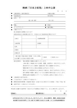 映画「日本と原発」上映申込書