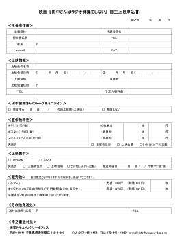 映画 『田中さんはラジオ体操をしない』 自主上映申込書
