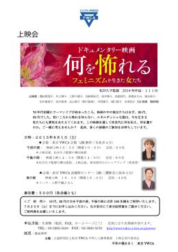 上映会 - 東京YWCA