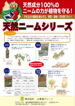 天然成分100%の ニームの力が植物を守る!