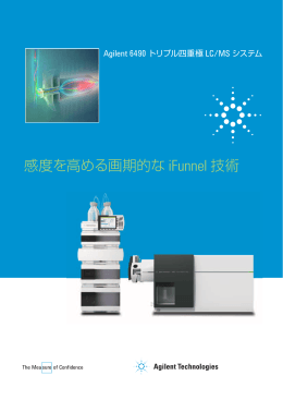 感度を高める画期的な iFunnel 技術 - Agilent Technologies