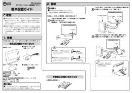 Photoplus 簡単設置ガイド (PDF形式/約1.17MB)