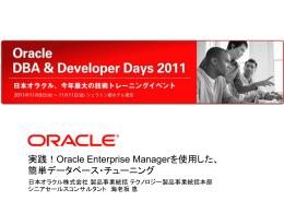 実践!Oracle Enterprise Managerを使用した、 簡単データベース
