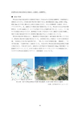 [Ⅵ]琴引浜の鳴き砂保全の取組み(京都府・旧網野町) 地域の特徴 琴
