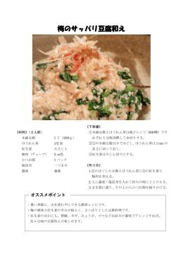 梅のサッパリ豆腐和え